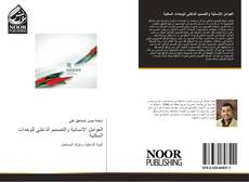 Bookcover of العوامل الإنسانية والتصميم الداخلي للوحدات السكنية