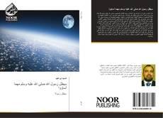 Bookcover of سيظل رسول الله صلى الله عليه وسلم مهما أساؤوا