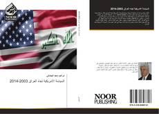 Portada del libro de السياسة الامريكية تجاه العراق 2003-2014