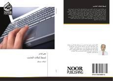 Bookcover of تبسيط شبكات الحاسب
