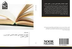 Bookcover of العقوبات المقنعة في النظام التأديبي الجزائري و القانون المقارن