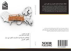 Bookcover of العلاقات الدولية قراءة لثوابت التغير في دول التغيير العربي