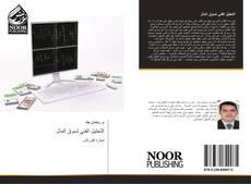 Bookcover of التحليل الفني لسوق المال