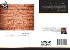 Capa do livro de مدينــة النجف الاشرف ... طموحات وآمال