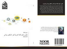 Обложка تطوير تعليم اللغة العربية لغير الناطقين بها في إندونيسيا