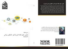 Bookcover of تطوير تعليم اللغة العربية لغير الناطقين بها في إندونيسيا