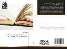 Bookcover of هجرة الكفاءات للخارج وأثرها على التنمية الاقتصادية في السودان 2005-2012