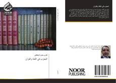 Bookcover of المعرّب في اللغة والقرآن