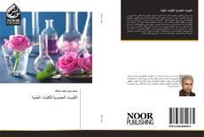 Bookcover of الكيمياء العضوية للكليات الطبية