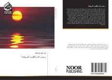 Bookcover of رسول الله والقلوب المريضة