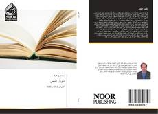 Bookcover of تأويل النص