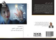 Bookcover of الحضور العربي ـ الرقمي