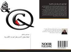 Bookcover of انتهاك حقوق الانسان بفعل الجرائم الالكترونية