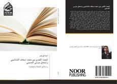 Bookcover of البحث اللغوي بين محمد إسعاف النشاشيبي وإسحاق موسى الحسيني