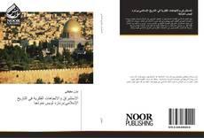 Bookcover of الاستشراق والاتجاهات الفكرية في التاريخ الإسلامي:برنارد لويس نموذجا
