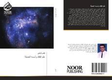 Bookcover of علم الفلك وأسسه الحديثة