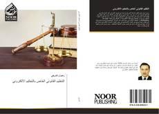 Bookcover of التنظيم القانوني الخاص بالتحكيم الالكتروني