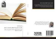 Capa do livro de القواعد الأصولية المتعلقة بالمعاملات المالية