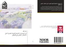 Bookcover of أثر السياسات الائتمانية للبنوك التجارية على الاستثمار الخاص في فلسطين