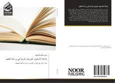 Bookcover of بلاغة الأساليب العربية وأثرها في براعة التعليم