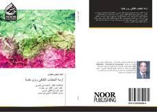 Bookcover of أزمة الخطاب الثقافي رؤى نقدية