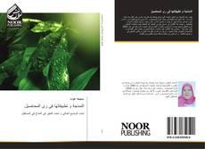 Bookcover of النمذجة و تطبيقاتها فى رى المحاصيل