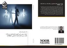 Bookcover of علماء مصر في العصرالمملوكي من خلال كتاب سيراعلام النبلاء للذهبي ت748هـ