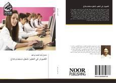 Bookcover of الكمبيوتر في التعليم: تشغيل-استخدام-إنتاج