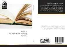 Bookcover of المهارات في اللغة العربية لغير ذوي الاختصاص