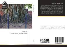 Bookcover of تجليات عشتار في الشعر الجاهلي