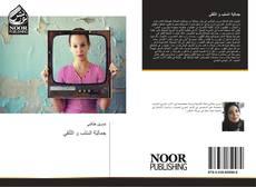 Bookcover of جماليّة السّلب و التّلقي