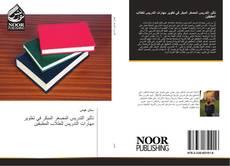 Bookcover of تأثير التدريس المصغر المبكر في تطوير مهارات التدريس للطلاب المطبقين