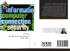 Bookcover of الأمن المعلوماتى والجرائم الالكترونية .. مخاطر وحلول