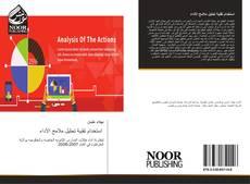 Bookcover of استخدام تقنية تحليل ملامح الأداء