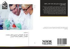 Bookcover of الطرائق العملية في تصنيع وتحليل منتجات الخضار والفاكهة وخاصة الزيتون