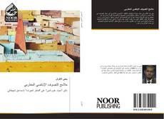 Bookcover of ملامح التصوف الإباضي المغاربي