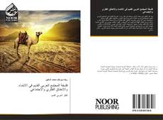 Portada del libro de فلسفة المجتمع العربي القديم في الانتماء والانعتاق الفكري والاجتماعي