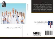 Bookcover of دور القيادة الإبداعية فى بناء فريق العمل