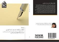Bookcover of المثقف ووظائفه عند محمد عابد الجابري