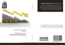 Bookcover of صدمات السياسة النقدية Monetary Policy Shocks