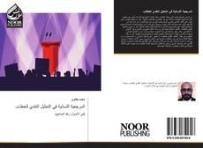 Bookcover of المرجعية اللسانية في التحليل النقدي للخطاب