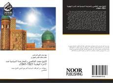 الشيخ محمد الخالصي والمعارضة السياسية ضد الأسرة البهلوية 1921-1941م kitap kapağı