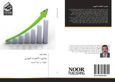 Bookcover of مباديء الاحصاء الحيوي