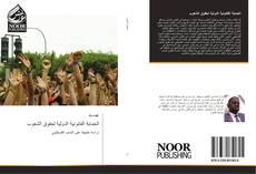 Bookcover of الحماية القانونية الدولية لحقوق الشعوب
