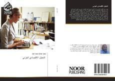 Bookcover of التحليل الاقتصادي الجزئي