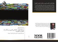 Copertina di صدقية الشعار الإعلامي العربي من خلال بناء الصورة الإخبارية
