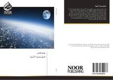 Bookcover of الدبلوماسية الأدبية