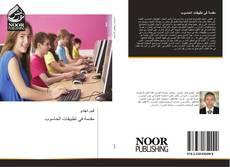 Bookcover of مقدمة في تطبيقات الحاسوب