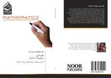 Bookcover of مقدمة في رياضيات الأعمال