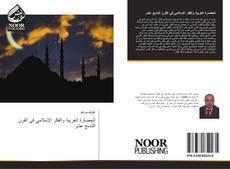 Bookcover of الحضارة الغربية والفكر الإسلامي في القرن التاسع عشر